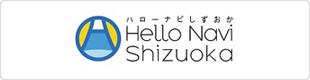 静岡県観光協会