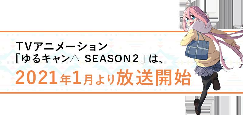 TVアニメシリーズ『ゆるキャン△ SEASON2』は、2021年1月より放送開始