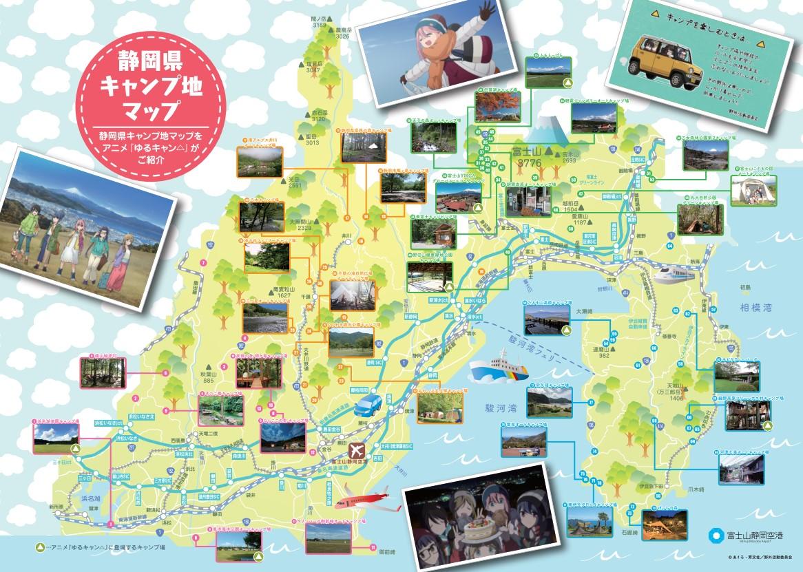静岡県キャンプ地マップ